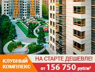 Старт продаж! Клубный ЖК «Свой» на ул. Гродненская Скидка 5% при 100% оплате